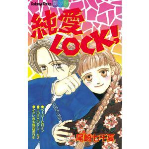 純愛LOCK! 電子書籍版 / 尾崎七千夏|ebookjapan