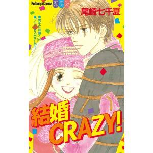 結婚CRAZY! 電子書籍版 / 尾崎七千夏 ebookjapan