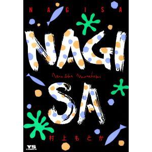 【初回50%OFFクーポン】NAGISA 電子書籍版 / 村上もとか|ebookjapan