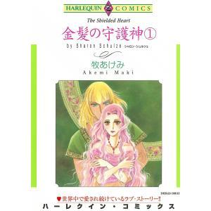 金髪の守護神 (1) 電子書籍版 / 牧あけみ 原作:シャロン・シュルツェ ebookjapan