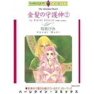金髪の守護神 (2) 電子書籍版 / 牧あけみ 原作:シャロン・シュルツェ ebookjapan