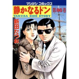 静かなるドン (86) 電子書籍版 / 新田 たつお|ebookjapan