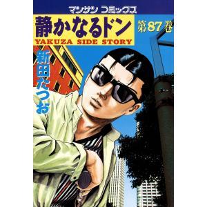 静かなるドン (87) 電子書籍版 / 新田 たつお|ebookjapan