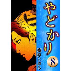 やどかり (8) 海鳴り 電子書籍版 / 篠原とおる|ebookjapan