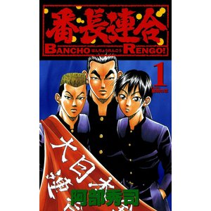 【初回50%OFFクーポン】番長連合 (1) 電子書籍版 / 阿部秀司|ebookjapan