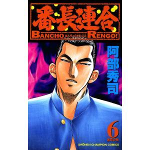 【初回50%OFFクーポン】番長連合 (6) 電子書籍版 / 阿部秀司|ebookjapan
