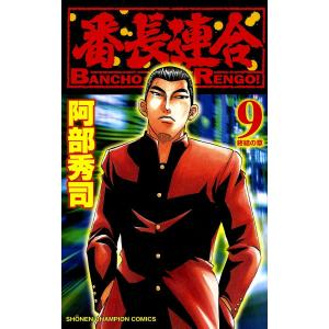 【初回50%OFFクーポン】番長連合 (9) 電子書籍版 / 阿部秀司|ebookjapan