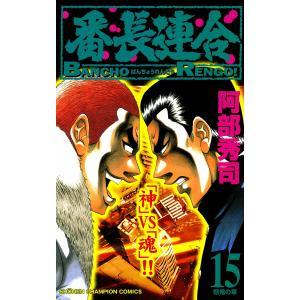 【初回50%OFFクーポン】番長連合 (15) 電子書籍版 / 阿部秀司|ebookjapan