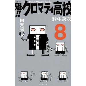 魁!! クロマティ高校 (8) 回天編 電子書籍版 / 野中英次|ebookjapan