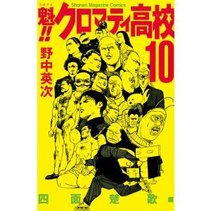 魁!! クロマティ高校 (10) 四面楚歌編 電子書籍版 / 野中英次|ebookjapan
