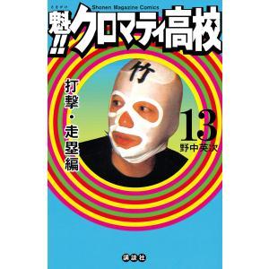 魁!! クロマティ高校 (13) 打撃・走塁編 電子書籍版 / 野中英次|ebookjapan