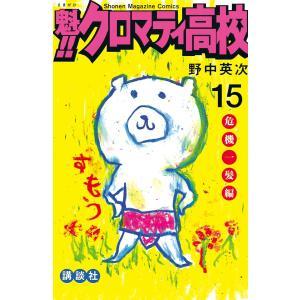 魁!! クロマティ高校 (15) 危機一髪編 電子書籍版 / 野中英次|ebookjapan