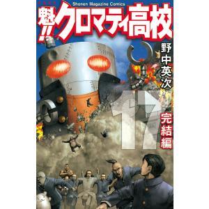 魁!! クロマティ高校 (17) 完結編 電子書籍版 / 野中英次|ebookjapan