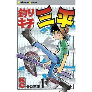 釣りキチ三平 (1) 電子書籍版 / 矢口高雄