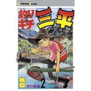 釣りキチ三平 (2) 電子書籍版 / 矢口高雄