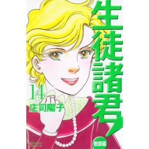 生徒諸君!教師編 (14) 電子書籍版 / 庄司 陽子|ebookjapan