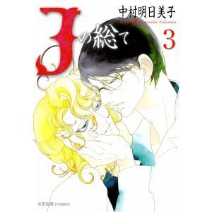 【初回50%OFFクーポン】Jの総て (3) 電子書籍版 / 中村明日美子|ebookjapan