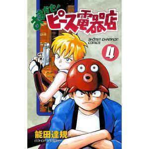 おまかせ!ピース電器店 (4) 電子書籍版 / 能田達規 ebookjapan