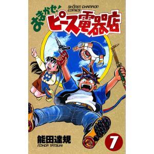 おまかせ!ピース電器店 (7) 電子書籍版 / 能田達規 ebookjapan