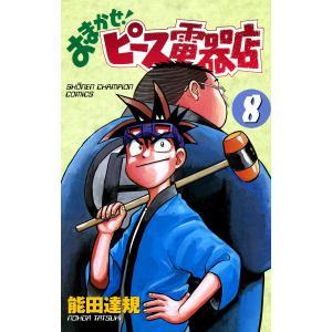 おまかせ!ピース電器店 (8) 電子書籍版 / 能田達規 ebookjapan