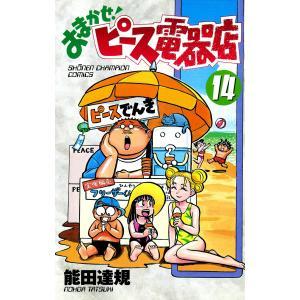 おまかせ!ピース電器店 (14) 電子書籍版 / 能田達規 ebookjapan