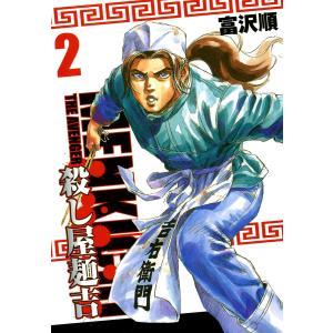 殺し屋麺吉 (2) 電子書籍版 / 富沢順|ebookjapan