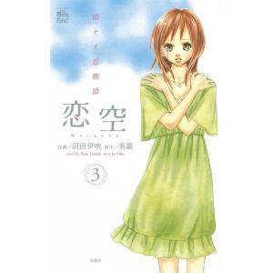 恋空〜切ナイ恋物語〜 (3) 電子書籍版 / 原作:美嘉 作画:羽田伊吹|ebookjapan