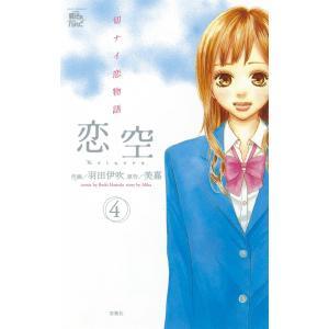 恋空〜切ナイ恋物語〜 (4) 電子書籍版 / 原作:美嘉 作画:羽田伊吹|ebookjapan