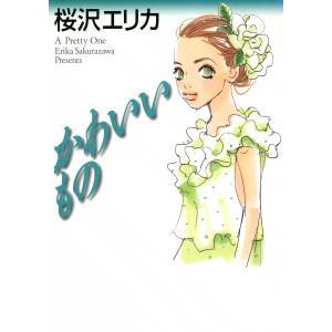 【初回50%OFFクーポン】かわいいもの 電子書籍版 / 桜沢エリカ|ebookjapan