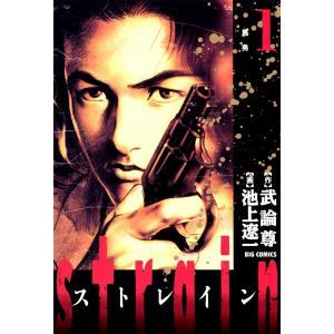 strain (1) 電子書籍版 / 作:武論尊 画:池上遼一 ebookjapan
