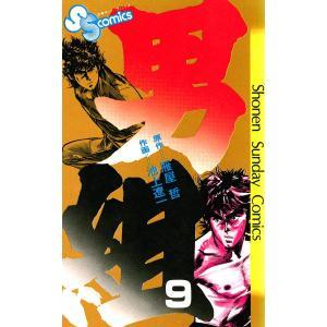 【初回50%OFFクーポン】男組 (9) 電子書籍版 / 原作:雁屋哲 作画:池上遼一 ebookjapan