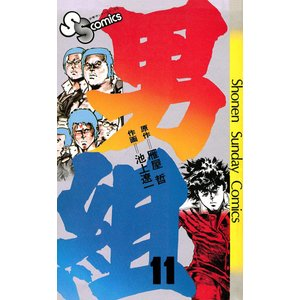 【初回50%OFFクーポン】男組 (11) 電子書籍版 / 原作:雁屋哲 作画:池上遼一 ebookjapan