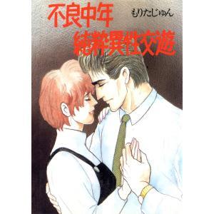 不良中年純粋異性交遊 電子書籍版 / もりたじゅん|ebookjapan