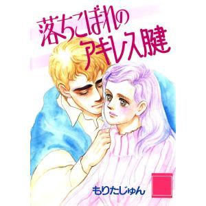 落ちこぼれのアキレス腱 電子書籍版 / もりたじゅん|ebookjapan
