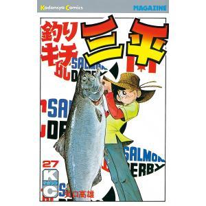 【初回50%OFFクーポン】釣りキチ三平 (27) 電子書籍版 / 矢口高雄|ebookjapan