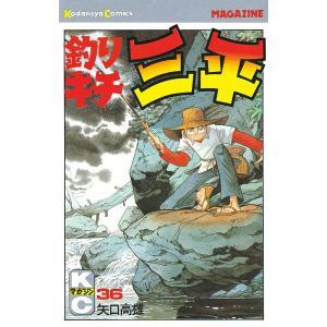 【初回50%OFFクーポン】釣りキチ三平 (36) 電子書籍版 / 矢口高雄|ebookjapan