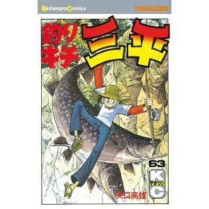 【初回50%OFFクーポン】釣りキチ三平 (63) 電子書籍版 / 矢口高雄|ebookjapan