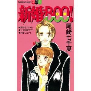 新婚BOO! 電子書籍版 / 尾崎七千夏|ebookjapan