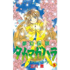 【初回50%OFFクーポン】夢幻伝説タカマガハラ (5) 電子書籍版 / 立川恵|ebookjapan