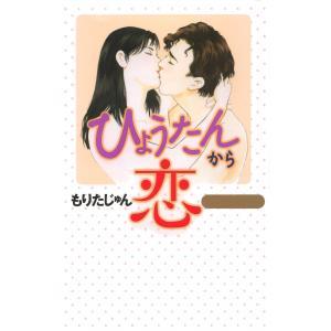 ひょうたんから恋 電子書籍版 / もりたじゅん|ebookjapan