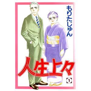 人生上々 (1) 電子書籍版 / もりたじゅん ebookjapan