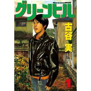 【初回50%OFFクーポン】グリーンヒル (1) 電子書籍版 / 古谷実 ebookjapan