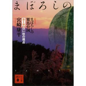 まぼろしの邪馬台国 第1部 白い杖の視点 電子書籍版 / 宮崎康平|ebookjapan