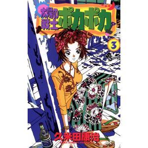 太陽の戦士ポカポカ (3) 電子書籍版 / 久米田康治|ebookjapan