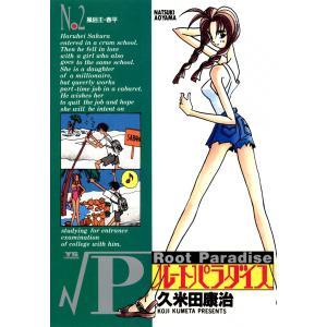 ルートパラダイス (2) 電子書籍版 / 久米田康治|ebookjapan
