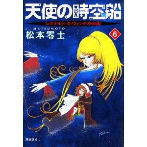 【初回50%OFFクーポン】天使の時空船 (6) 電子書籍版 / 松本零士