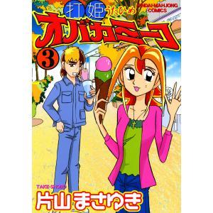 打姫オバカミーコ (3) 電子書籍版 / 片山まさゆき|ebookjapan