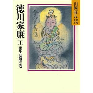 徳川家康 (1) 出生乱離の巻 電子書籍版 / 山岡荘八