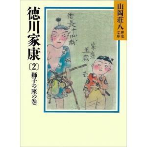 徳川家康 (2) 獅子の座の巻 電子書籍版 / 山岡荘八