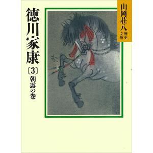 徳川家康 (3) 朝露の巻 電子書籍版 / 山岡荘八